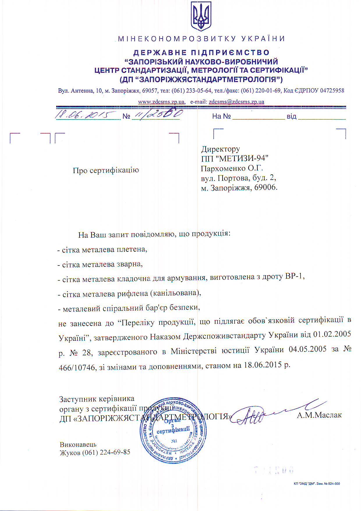 Письмо о необязательном сертифицировании сетки