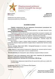 ЧП Метизи-94 признано лучшим предприятием стране в 2015 году