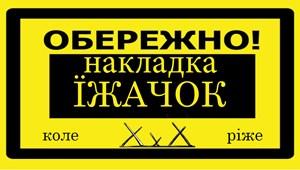 Защитная табличка