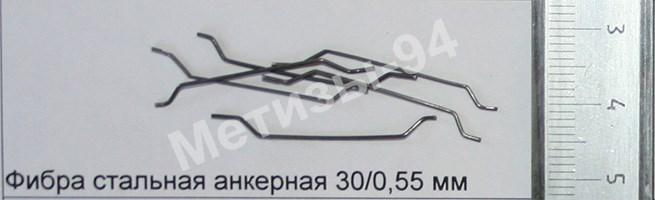 фибра стальная анкерная 30х0,55