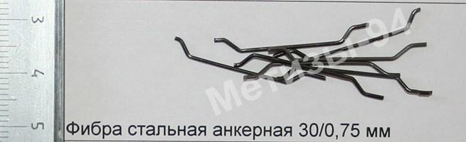 фибра стальная анкерная 30/0,75