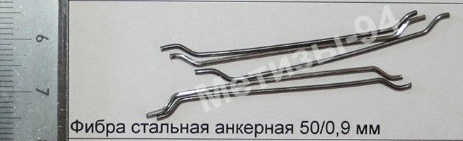 фибра стальная анкерная 50/0,9