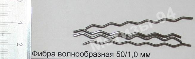 фибра стальная волонообразная