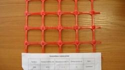 Сигнальная пластиковая сетка цена