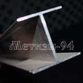 Алюминиевая вставка для нижней поперечины